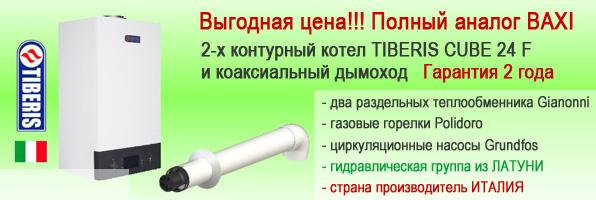 Котел тиберис кубе 24 ф монтаж своими руками 16